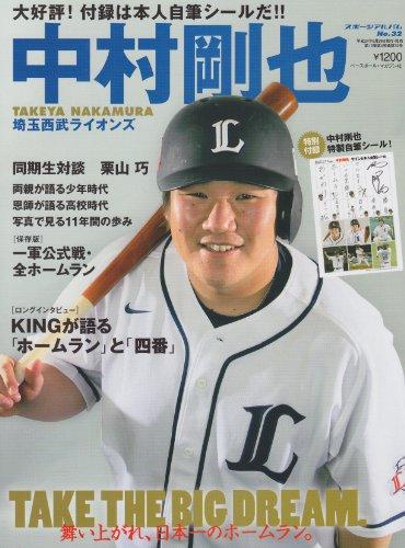中村剛也―埼玉西武ライオンズTAKE THE DREAM.舞 (スポーツアルバム No. 32)