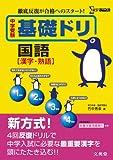中学受験基礎ドリ国語 [漢字・熟語] (徹底反復が合格へのスタート!)