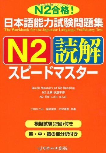 日本語能力試験問題集N2読解スピードマスターの詳細を見る