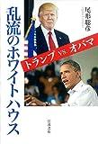 「乱流のホワイトハウス――トランプvs.オバマ」販売ページヘ