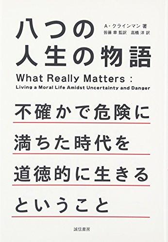 八つの人生の物語―不確かで危険に満ちた時代を道徳的に生きるということの詳細を見る