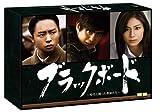 ブラックボード~時代と戦った教師たち~ DVD-BOX[DVD]