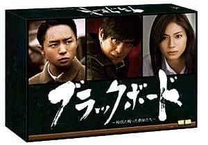 ブラックボード~時代と戦った教師たち~ Blu-ray BOX