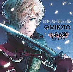 MIKOTO「蒼い散華」のジャケット画像