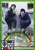 吉野裕行FC ファンディスク Vol.1 東京オリエンテーリング [DVD]