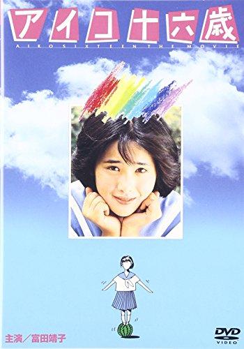 アイコ十六歳 [DVD]