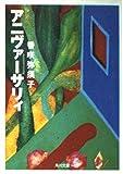 アニヴァーサリィ (角川文庫)