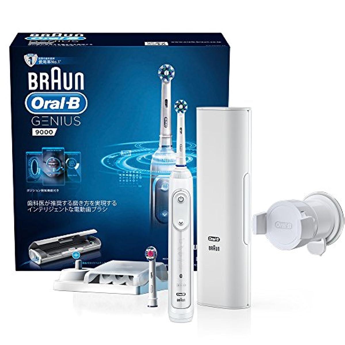 全員刈り取る引退したブラウン オーラルB 電動歯ブラシ ジーニアス 9000 マルチアクション/ホワイトニングブラシ付属 ホワイト D7015256XCWH D7015256XCWH