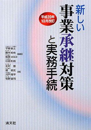 『新しい事業承継対策と実務手続〈平成20年10月改訂〉』のトップ画像