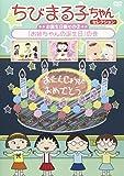 ちびまる子ちゃんセレクション お誕生日編(2)「お姉ちゃんの誕生日」の巻 [DVD]