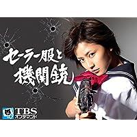 セーラー服と機関銃(長澤まさみ、堤真一)【TBSオンデマンド】