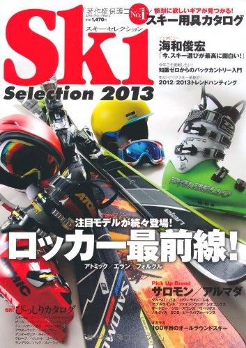 スキーセレクション2013 (SJセレクトムック No. 10)