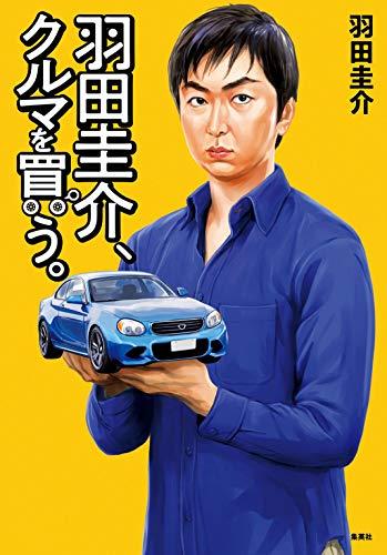 羽田圭介、クルマを買う (WPB eBooks)