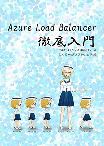 Azure Load Balancer徹底入門の詳細を見る