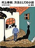 村上春樹、方法としての小説―記憶の古層へ