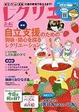 レクリエ2018-3・4月 制作・ゲーム・運動 介護の現場で (別冊家庭画報)