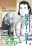 プロレススーパースター列伝 ジプシー・ジョー&バグジー・マグロー[DVD]