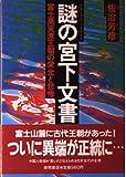 謎の宮下文書―日本人のルーツを明かす