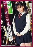 立ちんぼ○学生 [DVD]