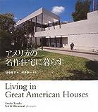 アメリカの名作住宅に暮らす 画像