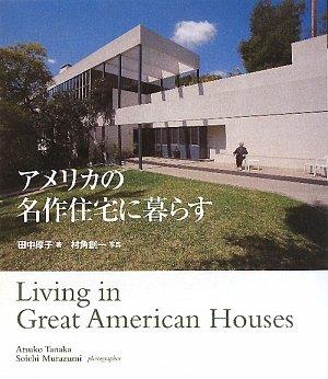 アメリカの名作住宅に暮らすの詳細を見る