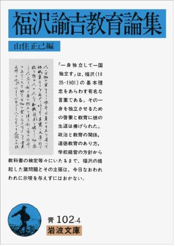 福沢諭吉教育論集 (岩波文庫)の詳細を見る
