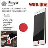 指紋認証 ホームボタンシール プロダクトレッド PRODUCT RED 近似色 TouchID iPhone8 対応 iFinger Button MS-IFVB