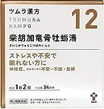【第2類医薬品】ツムラ漢方柴胡加竜骨牡蛎湯エキス顆粒 48包