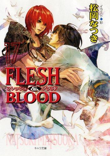 FLESH & BLOOD 17 (キャラ文庫)