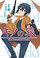 キノの旅 the Beautiful World 第05巻