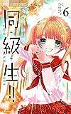 同・級・生!! (6) (フラワーコミックス)