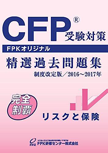 CFP受験対策精選過去問題集 リスクと保険 2016~2017年版
