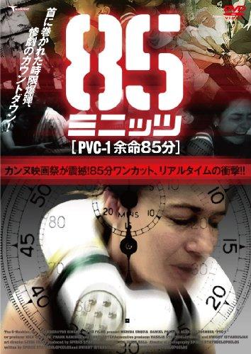 85ミニッツ PVC-1 余命85分 [DVD]