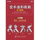 空手道形教範 第1指定形 Vol.1 剛柔・松涛館 編 (DVD)