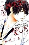 三神先生の愛し方(6) (別冊フレンドコミックス)