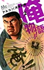 俺物語!! 第2巻