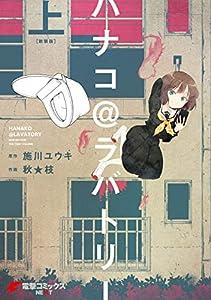 ハナコ@ラバトリー 新装版(上) (電撃コミックスNEXT)