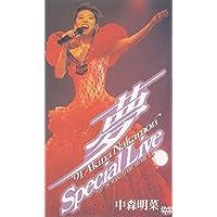 ~夢~ '91 AKINA NAKAMORI Special Live〈5.1 version〉