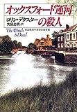 オックスフォード運河の殺人 モース主任警部 (ハヤカワ・ミステリ文庫)