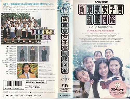 新・東京女子高制服図鑑 93年 [VHS]