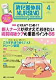 消化器外科ナーシング 2014年4月号(第19巻4号) 特集:どう見る? どう動く? 新人ナースが押さえておきたい術前術後ケアの重要ポイント55