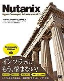 Nutanix Hyper Converged Infrastructure入門 -