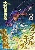 カラメルキッチュ遊撃隊(3) (ヤングキングコミックス)