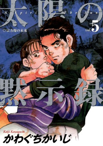 太陽の黙示録(5) (ビッグコミックス)
