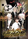 スーパーダンガンロンパ2 THE STAGE 2017 DVD初回限定版[DVD]