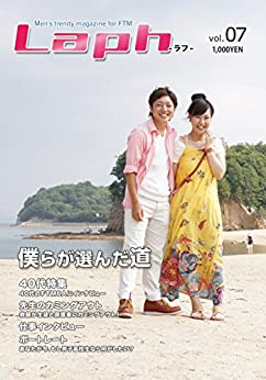 [sunao akito]のFTMマガジンLaph vol.7: 僕らが選んだ道