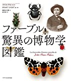 ファーブル 驚異の博物学図鑑