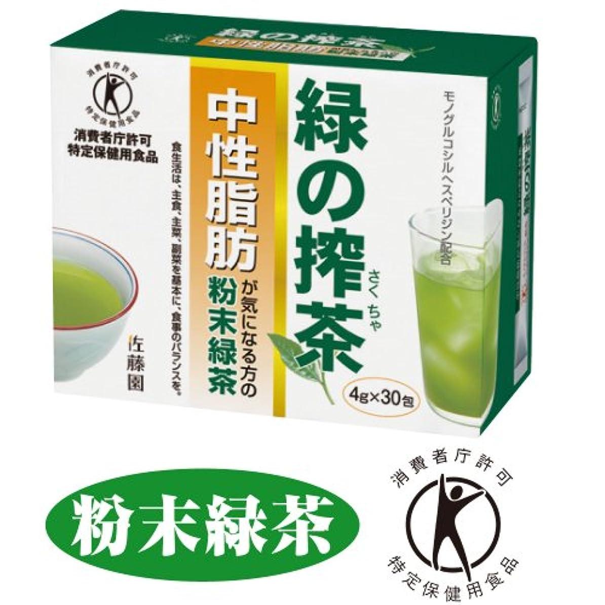ゆりかご満了アコー佐藤園のトクホのお茶 緑の搾茶(中性脂肪) 30包 [特定保健用食品]
