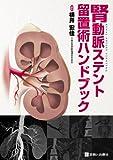 腎動脈ステント留置術ハンドブック