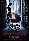 ローズマリーの赤ちゃん≪完全版≫[AAC-2074S][DVD] 製品画像
